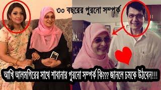 অভিনেত্রী শাবানাকে কেন মা ডাকেন আখি আলমগীর??? জানলে চমকে উঠবেন  akhi alomgir   shabana   bangla news