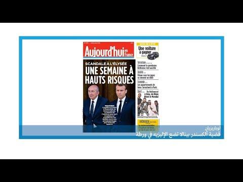 ألكسندر بينالا.. بداية مرحلة خطيرة بالنسبة للحكومة الفرنسية  - نشر قبل 3 ساعة