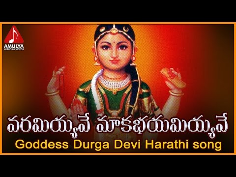 Bala Tripura Sundari | Durga Devi Telugu Songs | Varamiyyave Harati Song | Amulya Audios And Videos