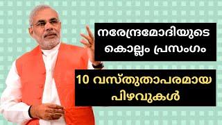 Modi Opens Kollam Bypass   10 Factual Errors in speech   Malayalam News   Sunitha Devadas Talks