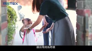 【MOTEX華新醫材】守護您