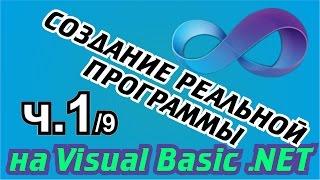 Создание реальной программы на Visual Basic .NET 1/9