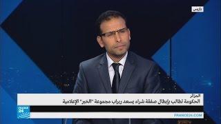 الحكومة الجزائرية تطالب بإبطال استحواذ يسعد ربراب لمجموعة الخبر الإعلامية
