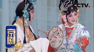 《中国京剧像音像集萃》 20190813 京剧《红娘》 1/2  CCTV戏曲