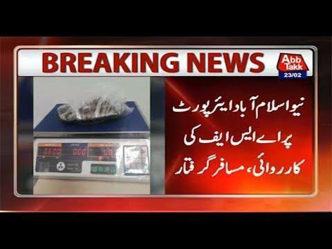 Smuggling Bid Foiled At New Islamabad Airport