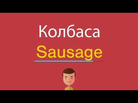 Как по английски будет колбаса