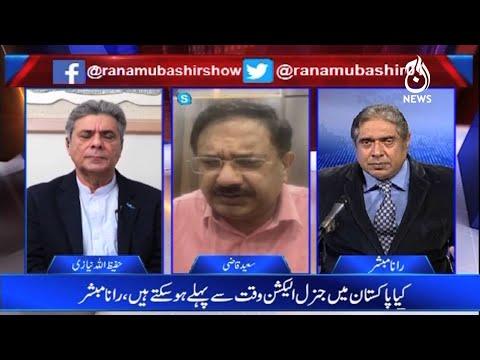 PM Imran Khan Apni Muddad Pori Kar Sakay Gaye?| Aaj Rana Mubashir Kay Sath | Aaj News