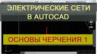 Основы черчения часть 1. AutoCAD для Электрика