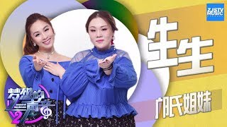 [ CLIP ] 邝氏姐妹《生生》《梦想的声音2》EP.7 20171215 /浙江卫视官方HD/