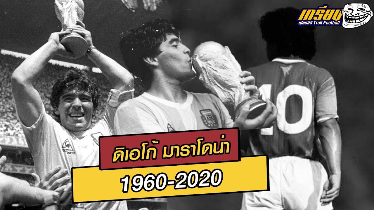 ดิเอโก้ มาราโดน่า 1960-2020   ฟุตบอลซุปเปอร์เกรียน