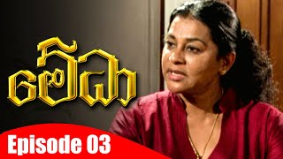 Medha - මේධා | Episode 03 | 18 - 11 - 2020 | Siyatha TV Thumbnail