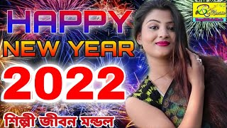 """Presenting you the new (2020) folk song """"""""happy year''"""" from album ''"""""""" year 2020 '""""by bengali remix music happy video 