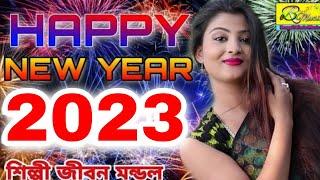 HAPPY NEW YEAR 2020 COUNTDOWN NEW YEAR 2020 DJ SONG HAPPY NEW YEAR SONG JIBAN MONDAL 2020 Ka