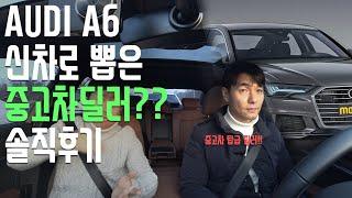 아우디 A6 신형이 K5, 그랜져보다 살만한가? | 모…