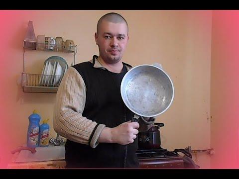 Простой способ как очистить сковороду, кастрюлю, казан от нагара и жира!
