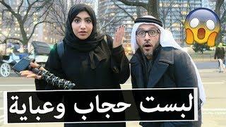 لبست حجاب وعباية كاملة | شوفوا ردة فعل الأجانب بالفيديو !!