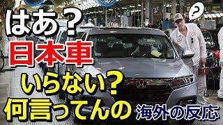 【海外の反応】「日本車いらないだと!?」米紙発言に海外から疑問の嵐~グレイトにっぽん!