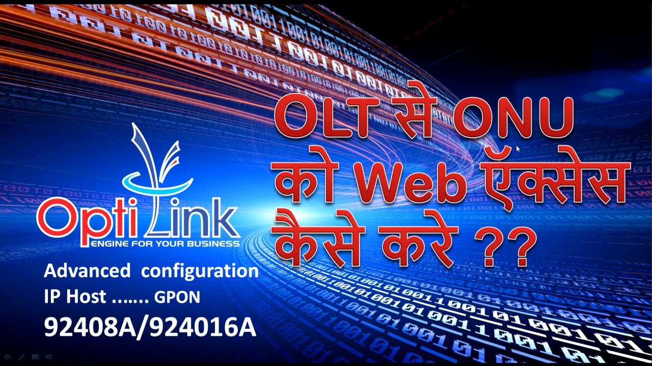 Optilink Network ::
