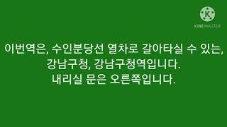 (가상) 강남구청역 안내방송