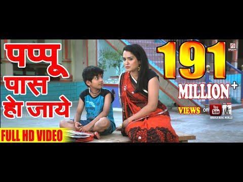 "Pappu Paas Ho Jayee | Nirahua Hindustani Comedy Scene | Dinesh Lal Yadav ""Nirahua"", Aamrapali"