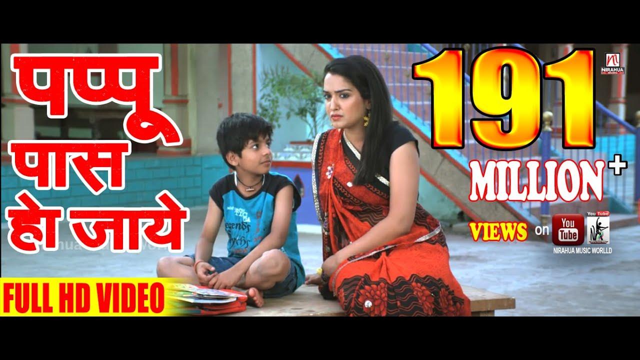 Pappu Paas Ho Jayee Nirahua Hindustani Comedy Scene Dinesh Lal Yadav Nirahua Aamrapali Youtube