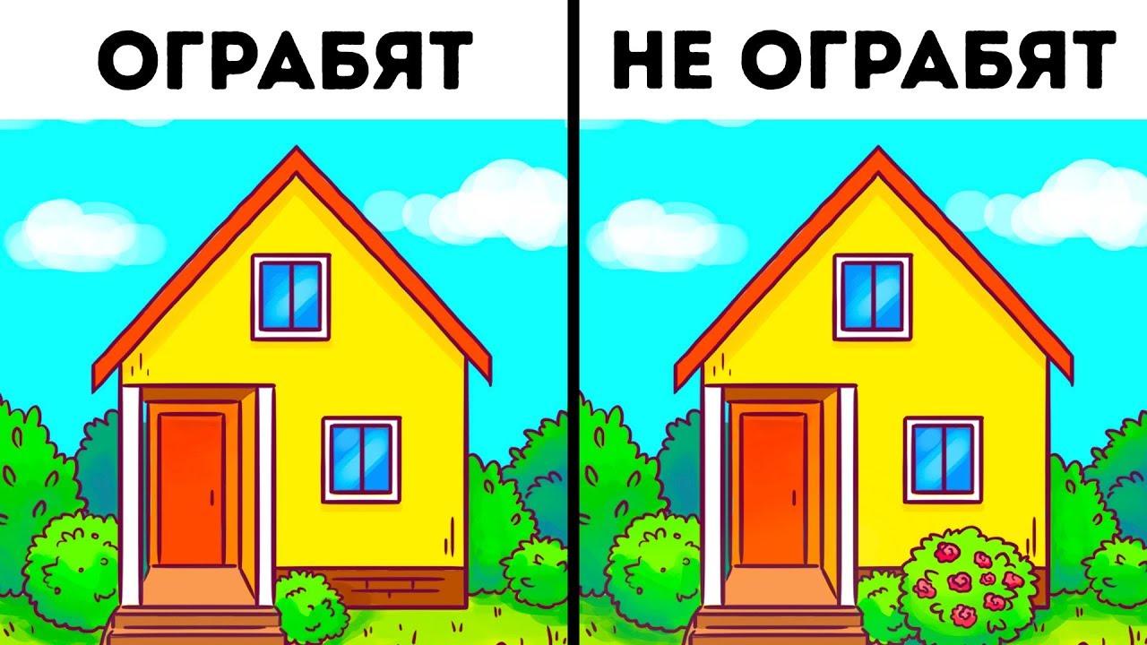 12 Способов Защитить Дом в Свое Отсутствие