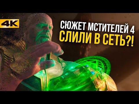 Что будет после Войны Бесконечности? Сюжет Мстители 4.