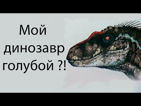 Мой динозавр голубой ?! ( Cretaceous Runner )
