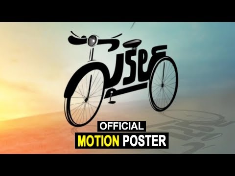 CYCLE Movie Official Motion Poster || Cycle Motion Teaser #cycletrailer || Movie Blends