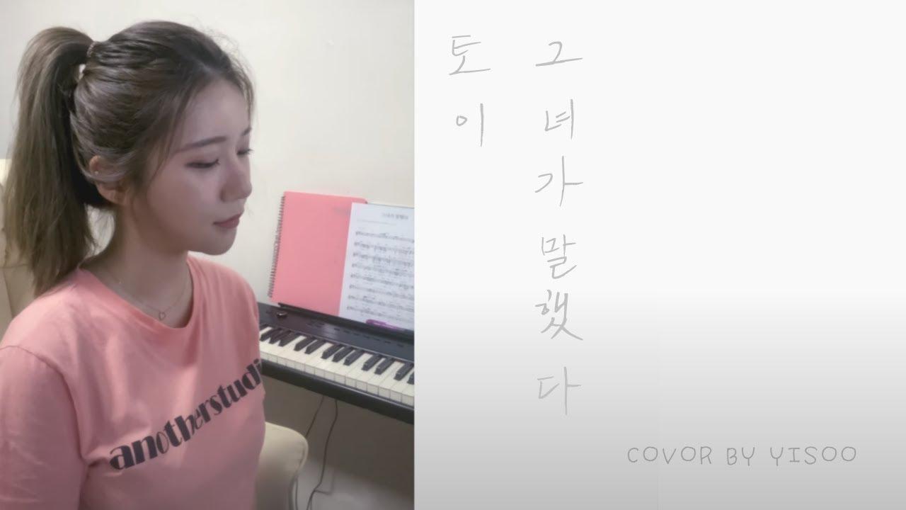 토이 - 그녀가 말했다 (with 권진아) cover by  Yisoo Jung 정이수