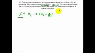 Задачи по химии. Молярная масса. В3 РТ1 15 16 вариант 1
