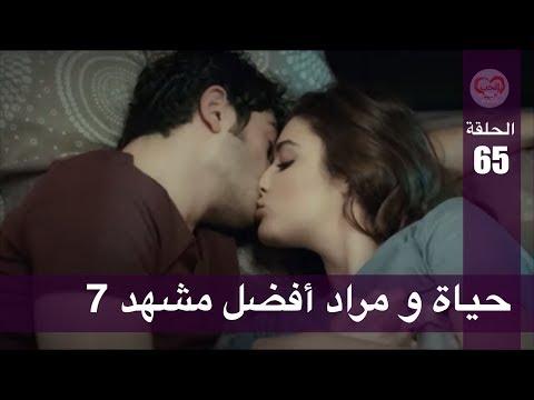 الحب لا يفهم الكلام الحلقة 65 حياة و مراد أفضل مشهد 7 Youtube