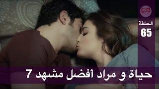 الحب لا يفهم الكلام – الحلقة 65 | حياة و مراد أفضل مشهد 7