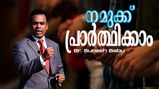 നമുക്ക് പ്രാർത്ഥിക്കാം | Christian online Prayer |Br. Suresh Babu-Malayalam Christian Messages
