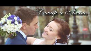 Свадебный клип - Дамир и Алина