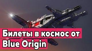 Билеты в космос от Blue Origin