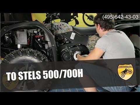 ТО квадроцикла ATV Stels 500 700 H EFI ( Hisun )