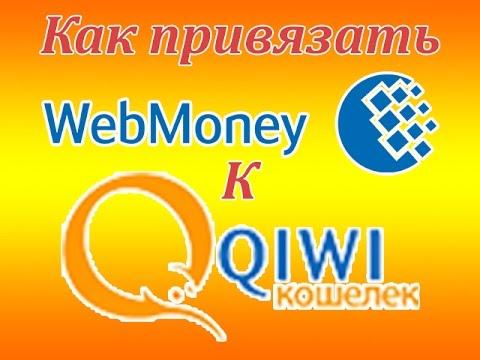 Как легко привязать Webmoney к Qiwi