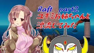 【Raft】ユキミお姉ちゃんとサバイバル【part2】