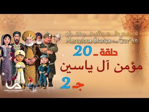 عجائب القصص في القرآن الحلقة 20