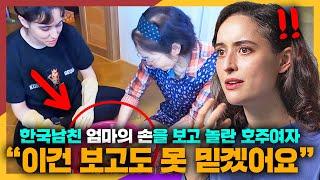 난생 처음으로 한국 남친 부모님 집에 간 호주 여자가 …