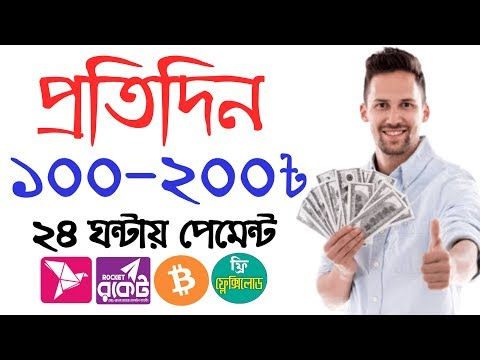 Earn 200 Taka Perday Bkash Payment App | Online Income Bangladesh 2019 | Make Money Online Income