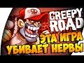 Creepy Road ● ХАРДКОР И ПСИХОПАТЫ КРУГОМ! ● ПОГЛЯДИМ  ►