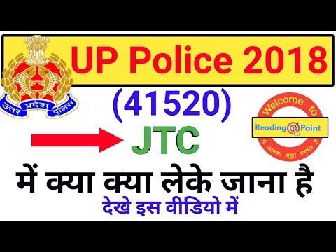 उत्तरप्रदेश JTC पुलिस Training में क्या क्या लेके जाए | Upp 2018 41520 JTC Training | Reading Poin