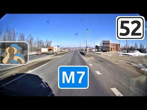 М7← [ Лысково - Нижегородская объездная - ✕ Дзержинск ]