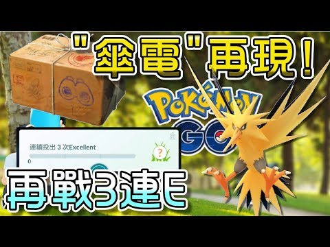 "【精靈寶可夢GO】POKEMON GO|""傘電""再現!再次挑戰三連Excellent任務!"