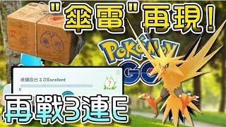 【精靈寶可夢GO】POKEMON GO 