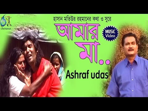 amar maa । আমার মা । ashraf udas । bangla new folk song
