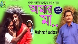 amar maa ashraf udas lyric hasan motiur rahman chenasur official video