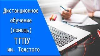 ТГПУ им. Л.Н. Толстого: дистанционное обучение, личный кабинет, тесты.